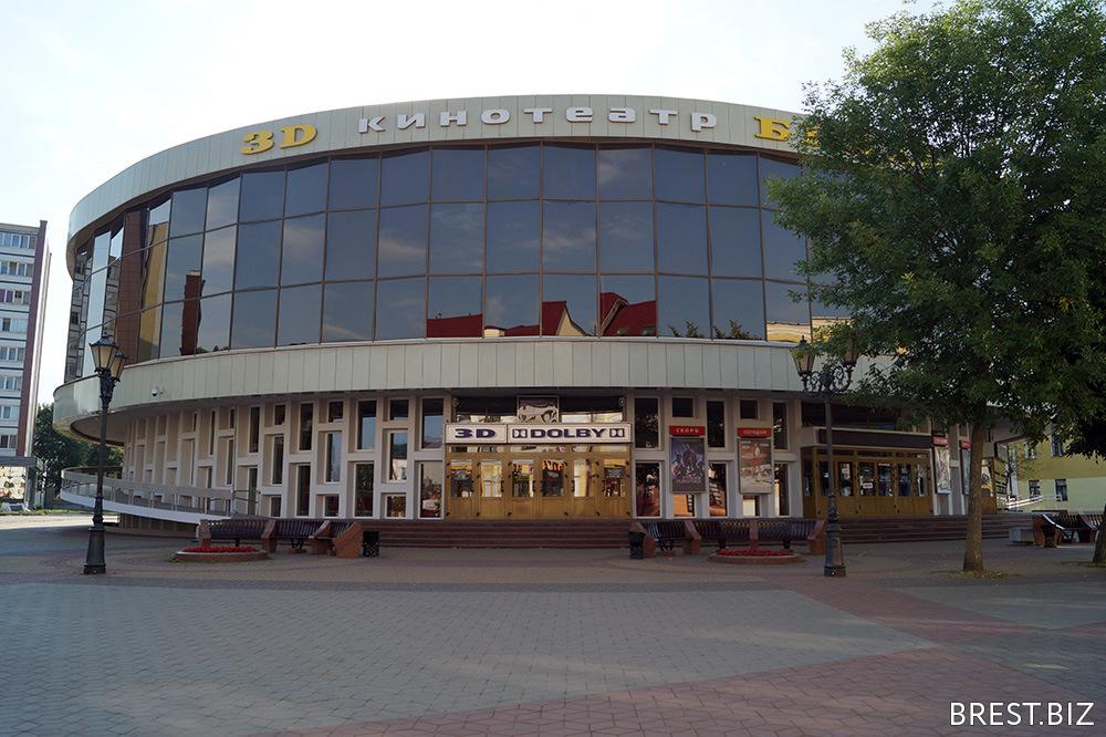 Кинотеатр «Беларусь» был