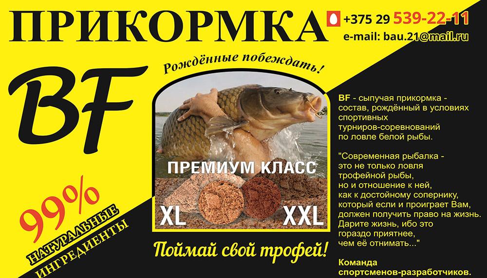 продажа прикормки альбумин для рыб в самаре
