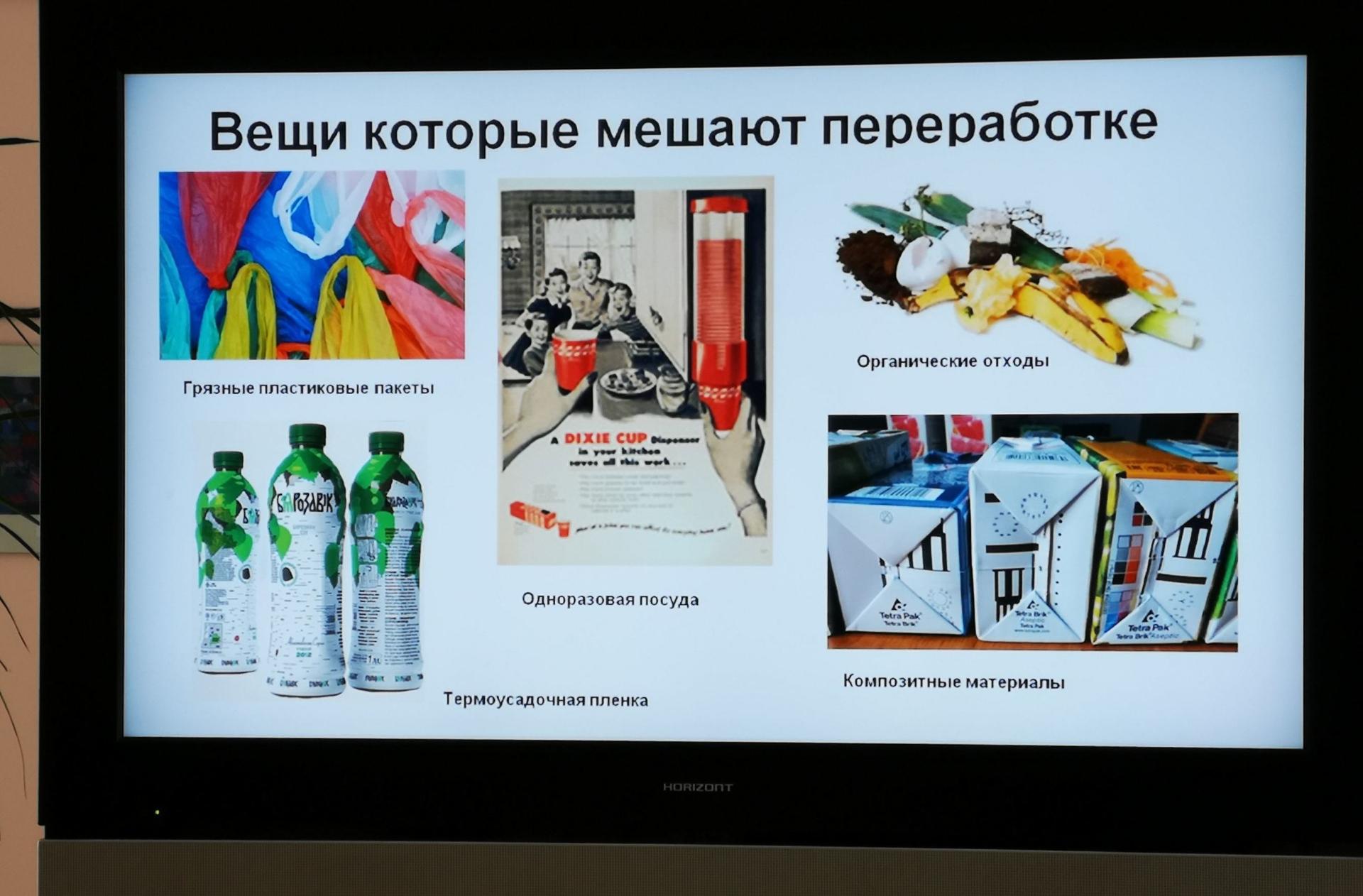 Продукты переработки мусора